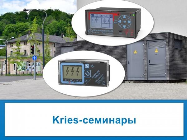 kries-seminars_ru